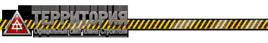 Клан Строители - Браузерная онлайн игра Территория
